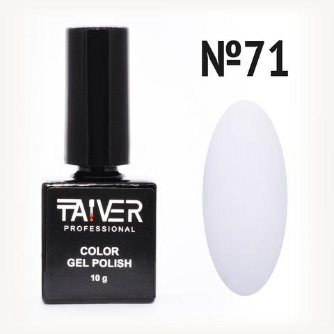 Гель-лак TAIVER 71