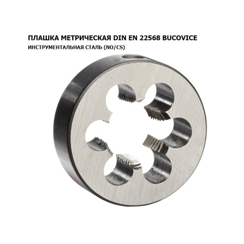 Плашка М27x1,0 DIN EN22568 6g CS(115CrV3) 65х18мм S6 Bucovice(СzTool) 210273