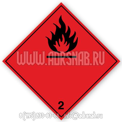 Большой знак опасности, класс 2.1