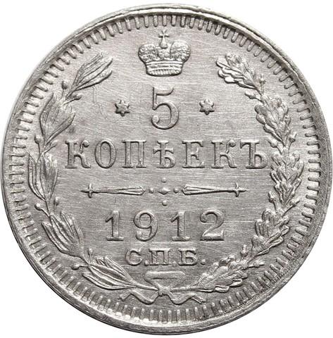 5 копеек 1912 год. СПБ ЭБ. Николай II. XF-AU