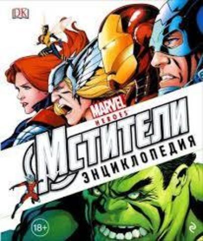 Marvel. Мстители. Энциклопедия
