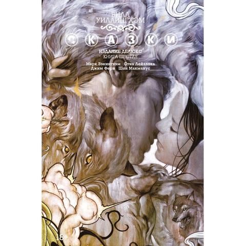 Сказки. Книга 6