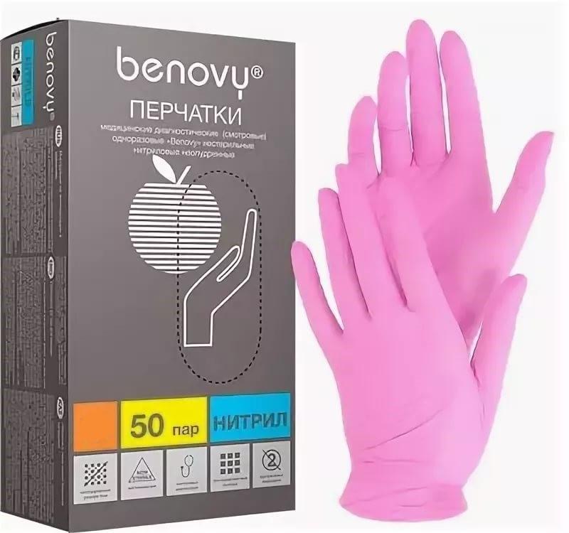 Перчатки нитриловые BENOVY розовые XS 50 пар