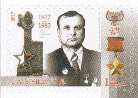 Почта ДНР (2017 08.03.) Герой СССР Гаркуша К.Д.