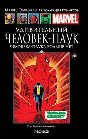 Удивительный Человек-Паук. Человека-Паука больше нет (Ашет #88)