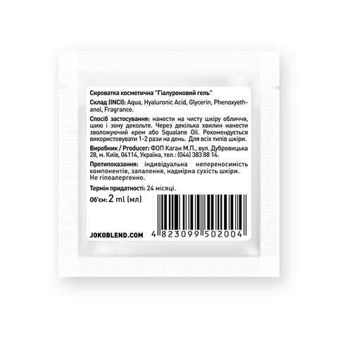 Гель для обличчя Hyaluronic Acid Gel Joko Blend 2 мл (2)
