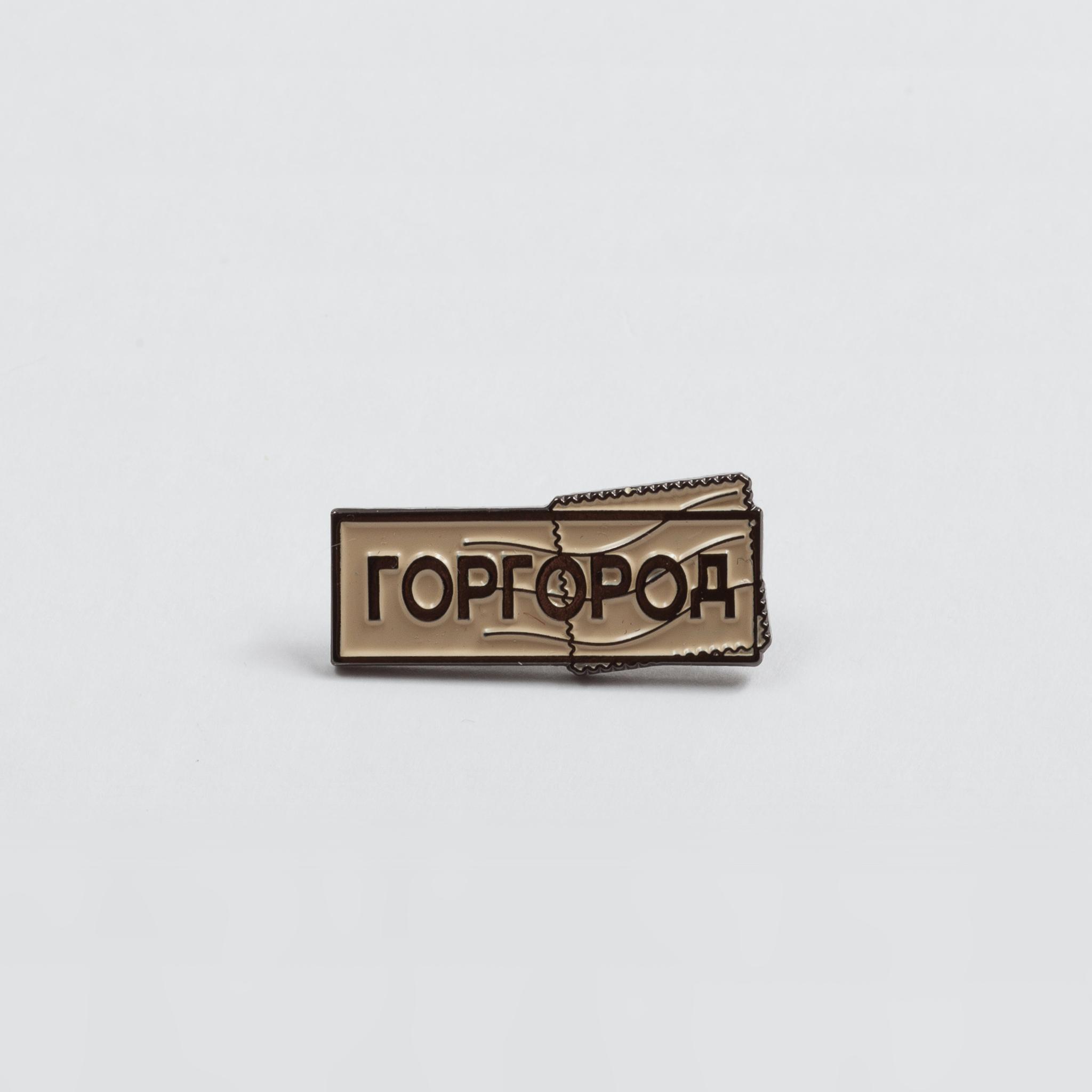 Пин «Горгород»