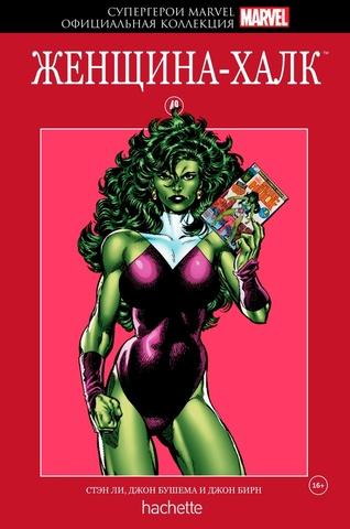 Супергерои Marvel. Официальная коллекция. Том 49. Женщина-Халк