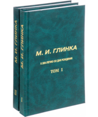 Глинка М. И. К 200-летию со дня рождения. Том 1, Том 2.