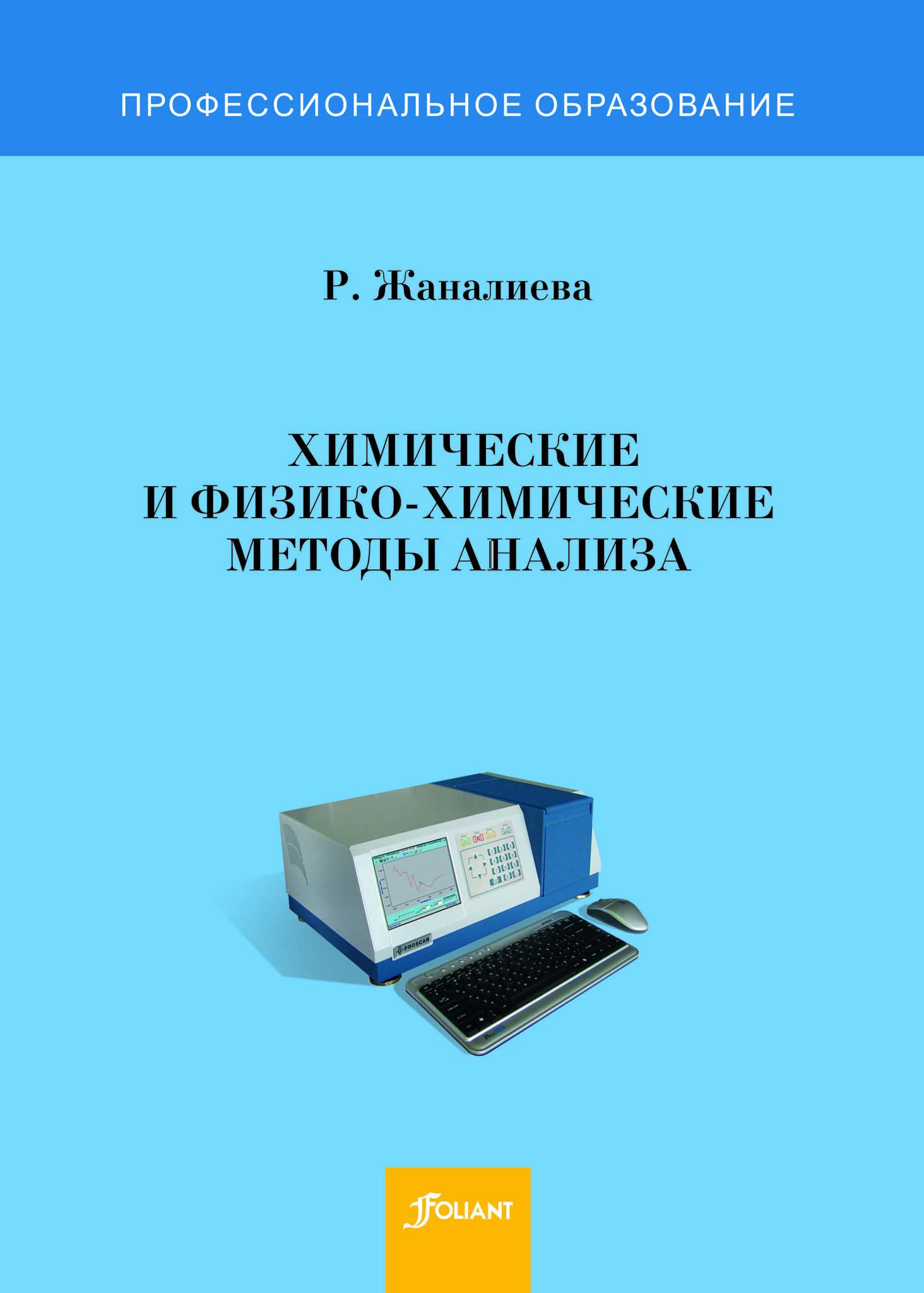 Химические и физико-химические методы анализа