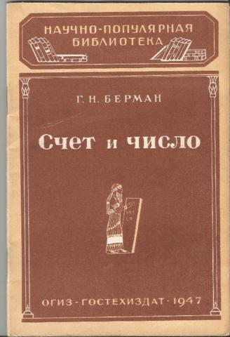 Г.Н. Берман