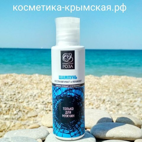 Натуральный шампунь «Только для Мужчин»™Крымская Роза