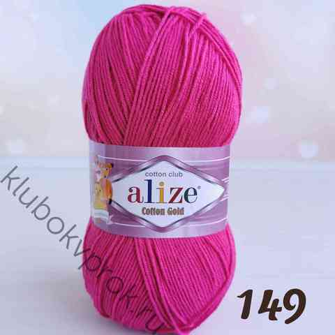 ALIZE COTTON GOLD 149, Фуксия