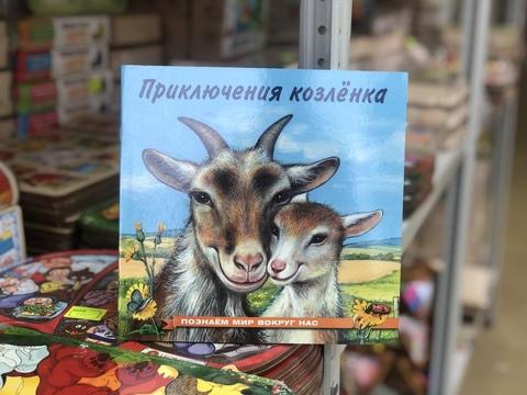 Приключения Козленка