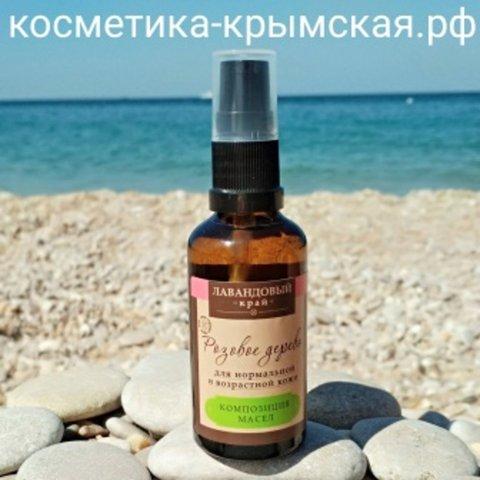 Масло для нормальной и возрастной кожи лица «Розовое дерево»™Лавандовый край