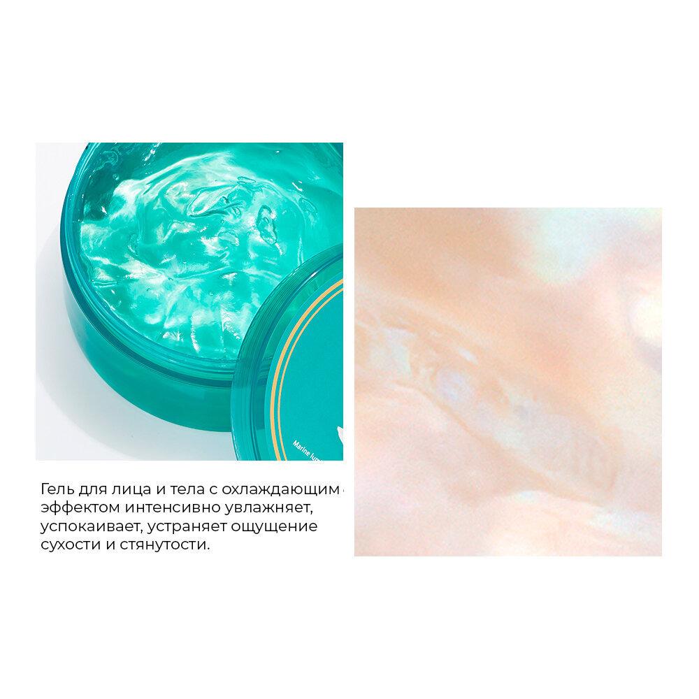 Гель для лица и тела с охлаждающим эффектом MARINE LUMINOUS PEARL DEEP MOISTURE SOOTHING GEL Pearl, 300 мл
