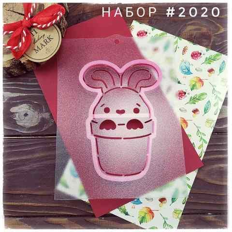 Набор №2020 - Зайка в горшочке