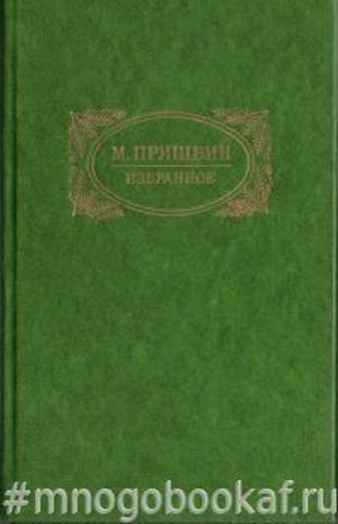 Пришвин М. Избранное