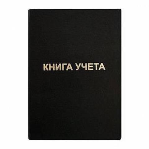 Книга учета 96 л. кл. офс. А4 б/винил вертик. черн.