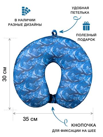 Подушка-подголовник «Волны», синяя-2