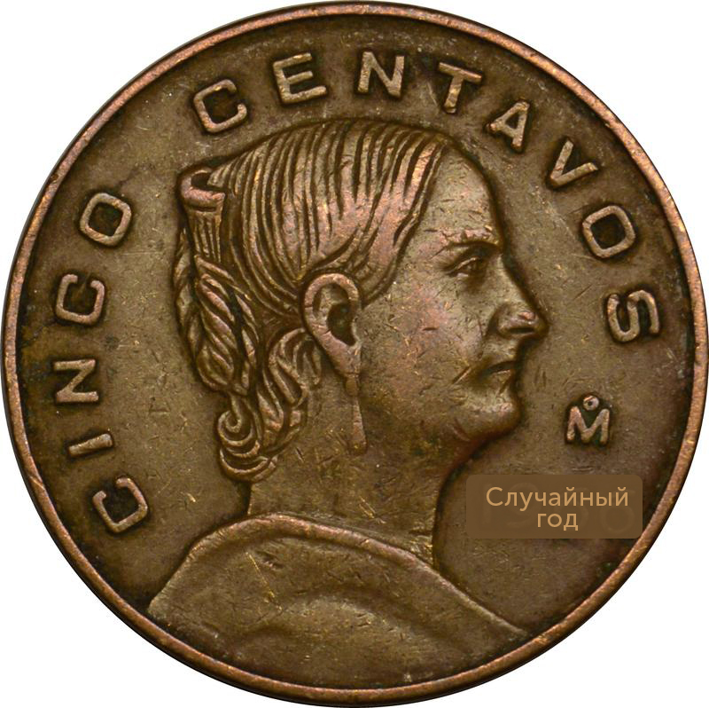 5 сентаво. Мексика. 1954-1969 случайный год. VF-XF