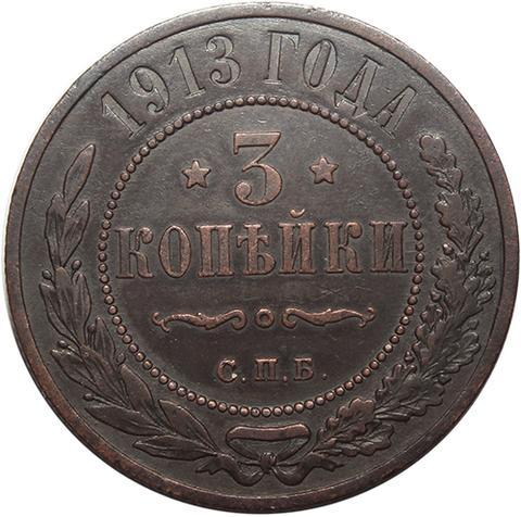 3 копейки 1913 год. СПБ. Николай II. XF-