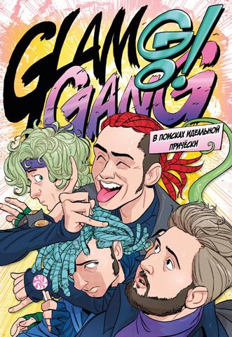 Glam Go Gang! В поисках идеальной причёски