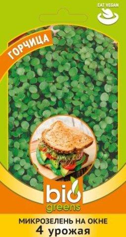 Микрозелень Горчица 5 г серия bio greens