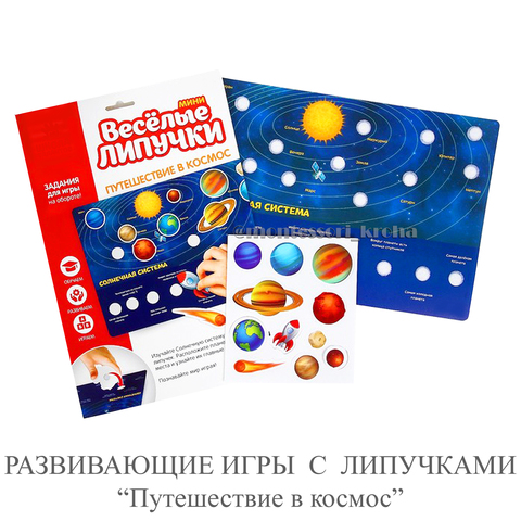 РАЗВИВАЮЩАЯ ИГРА С ЛИПУЧКАМИ «Путешествие в космос»