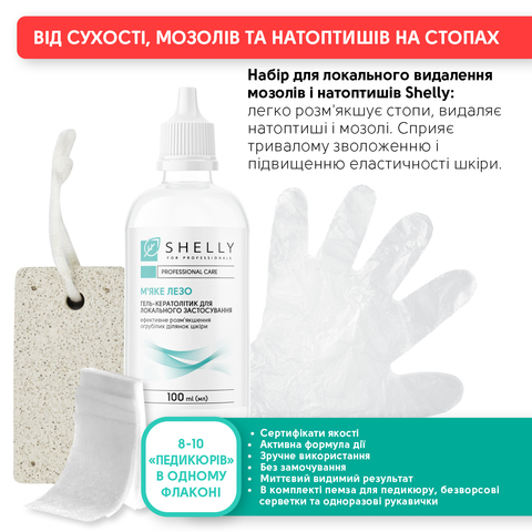 Набір для локального видалення мозолів і натоптишів Shelly (1)