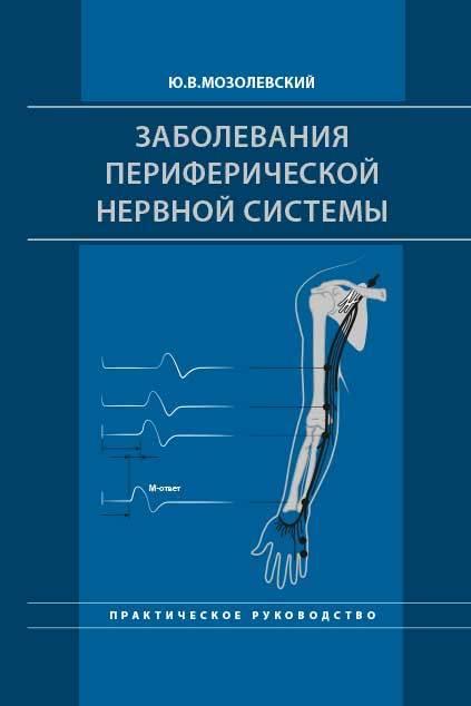 Каталог Заболевания периферической нервной системы. Практическое руководство (Мозолевский Ю.В.) mozol.jpg
