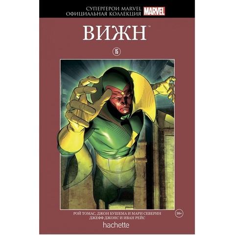 Супергерои Marvel. Официальная коллекция №15 Вижн