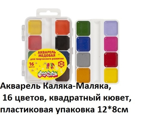 Акварель АМККМ16Е Каляка-Маляка 16 цв. без кист.