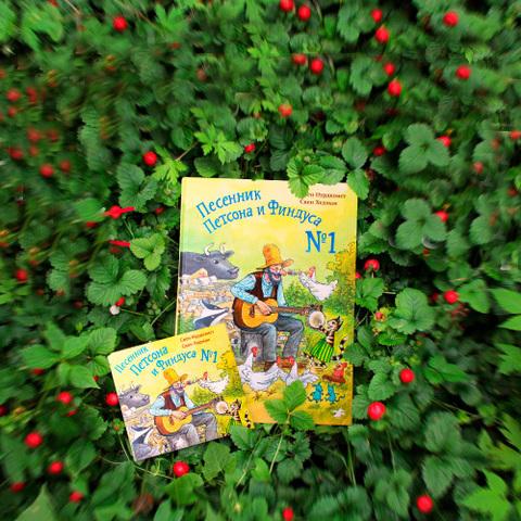 Комплект «Песенник Петсона и Финдуса №1» + CD