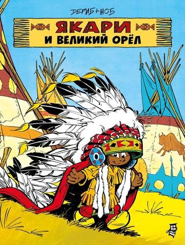 Якари и Великий Орел