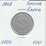 V0734 1948 Румыния 5 леев