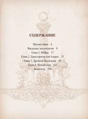Варкрафт: Хроники. Энциклопедия. Том 1