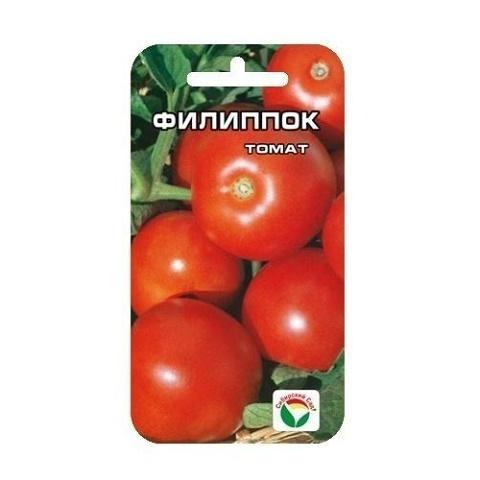 Филиппок 20шт томат (Сиб сад)