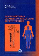 Акупунктурная сегментно-зональная вегетотерапия