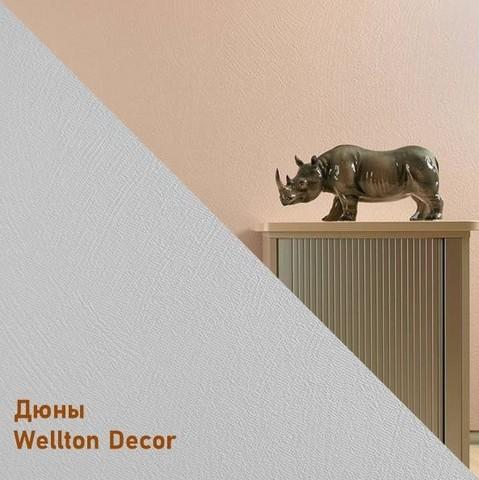 Купить Стеклообои Wellton Decor Дюны