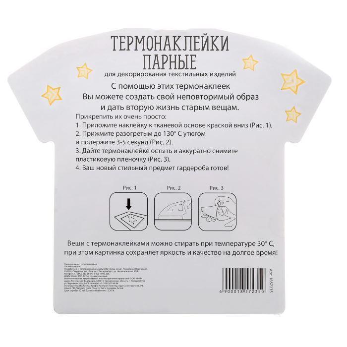 Набор термонаклеек для декорирования текстильных изделий