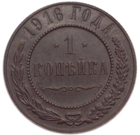 1 копейка. Николай II. 1916 год. XF