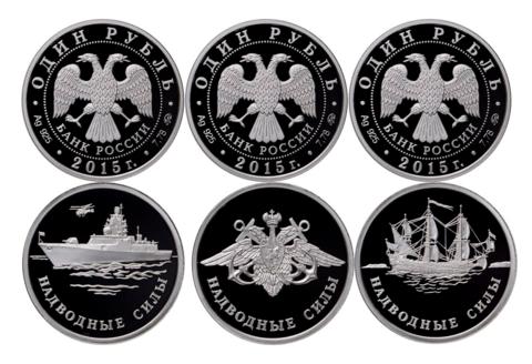 """Комплект """"Надводные силы"""". 3 монеты номиналом 1 рубль """"Вооруженные силы РФ"""" 2015 год"""
