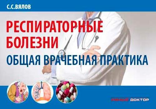 Новинки Респираторные болезни: общая врачебная практика 1179054c85164cac8e5bc8f9ec8be16c.jpeg