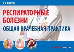 Респираторные болезни: общая врачебная практика