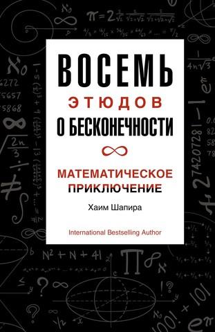 Восемь этюдов о бесконечности. Математическое приключение | Шапира Х.
