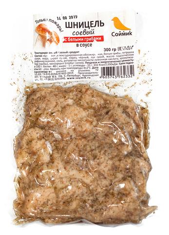 Шницель соевый в соусе с белыми грибами, 300 гр. (Соймик)