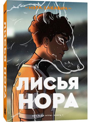 Лисья нора Кн. 1