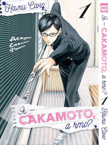 Я - Сакамото, а что? Том 1