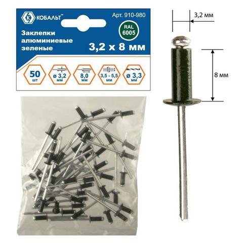 Заклепки вытяжные КОБАЛЬТ алюминиевые, 3,2 х 8 мм, зеленые RAL 6005 (50 шт.) пакет (910-980)